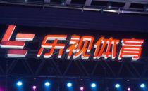 乐视体育补清新英部分欠款 英超直播权限延至1月3日