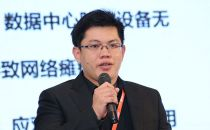 奥飞数据 杨培锋:数据中心立体化安全防护思考