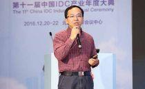 张炳华出席2016NGDC高峰论坛并发表致辞