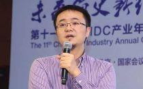郑义:IDC企业转型云计算的经验分享