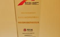 """东方金信蝉联《银行家》""""金融创新奖"""""""