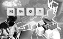 首个网络空间安全战略筑牢网络强国基石