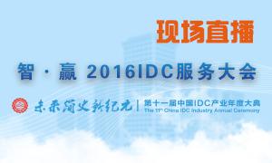 智·嬴 2016IDC 服务大会现场直播