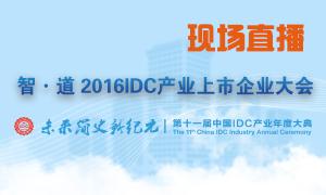 智·道 2016IDC产业上市企业大会现场直播