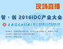 智·创 2016IDC 产业大会现场直播