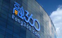 网贷评级第一案宣判:胜诉方融360 CEO叶大清有话说