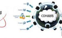 CDN进入牌照时代 工信部规范和清理CDN市场
