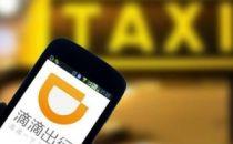 滴滴出行加快国际化发展 境外租车业务正式上线
