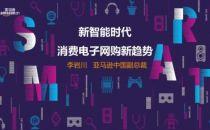 亚马逊:新智能时代消费电子网购新趋势