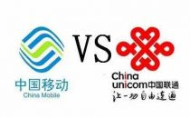 受中国移动固网宽带影响 联通宽带业务受重压