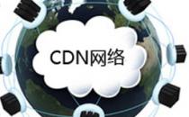 规范CDN市场    CDN产业进入牌照时代