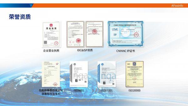 """12、""""资源""""向""""资本""""转换 创新型IDC服务模式探索(神狐数据CEO 岳明山)-4"""