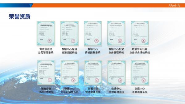 """12、""""资源""""向""""资本""""转换 创新型IDC服务模式探索(神狐数据CEO 岳明山)-5"""
