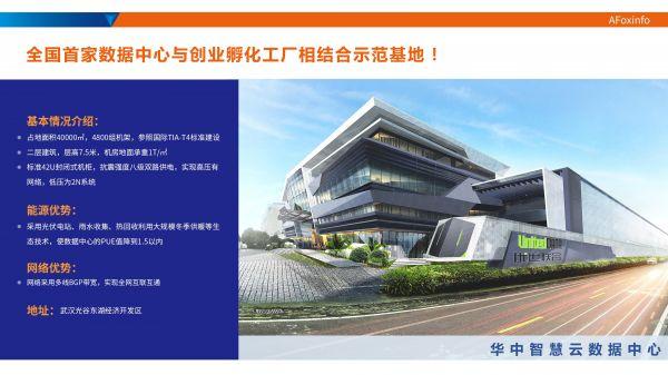 """12、""""资源""""向""""资本""""转换 创新型IDC服务模式探索(神狐数据CEO 岳明山)-7"""