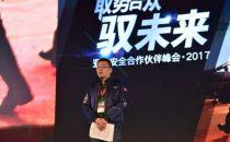 取势合众·驭未来 亚信安全2017合作伙伴峰会隆重召开
