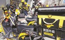 北京外卖送餐车统一标识 违规者所在外卖公司将被追责