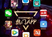 酷狗荣获应用宝年度十大热门App 2016横扫各大奖项成赢家