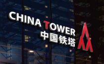 铁塔公司2016年投资611亿元 两年累计完成950亿元
