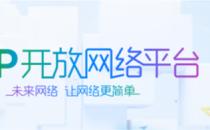 """锐捷SDN开放网络平台ONP获""""2016年最具创新力奖"""""""