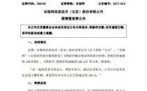 乐视网澄清把股价快速做到100元报道 贾跃亭致歉
