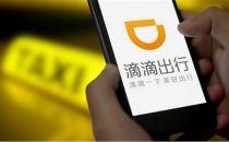 滴滴开始在上海清理外地户籍司机 称将配合政策进行规范