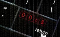 2016DDoS攻击大盘点 为你的春节提个醒!