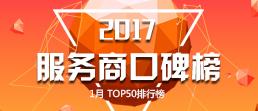 2017服务商口碑榜Top50(1月)首发