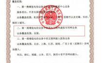 """安畅网络荣获工信部颁发""""互联网虚拟专用网业务""""许可证"""
