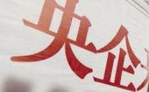 中国电信、中国联通、中化集团三大央企任命党组副书记