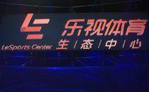 乐视体育现身中体产业控股权争夺战 涉及金额高达44亿