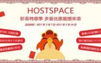 "HOSTSPACE:联动海外IDC资源 打造行业""冰点价"""