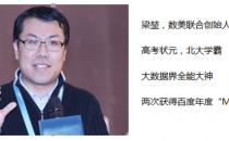 腾讯云【专访】数美CTO梁堃:从北大学霸到技术大神