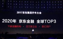 刘强东:京东金融要做保险开银行 未来3年力争做到全球前三