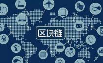2017年区块链技术对云技术的影响