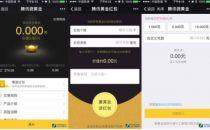 微信开通黄金红包功能 可进行黄金交易
