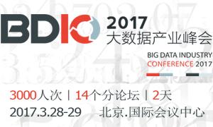 2017大数据产业峰会