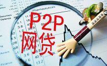 上海网贷监管细则内部讨论稿出炉 平台注册新增信息安全回执