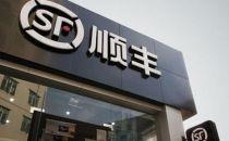 顺丰借壳后首发业绩快报 2016年净利超40亿元