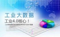 《工业大数据白皮书》正式发布