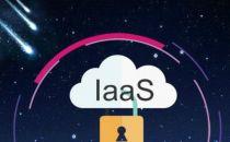 IaaS:云安全的下一个篇章
