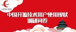 中国开源技术用户使用现状调研