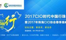 """新技术、新业态集聚成势——""""2017CIO时代中国行珠海站""""即将举行"""