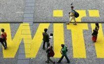 WiFi将退出历史舞台 无限流量大势所趋