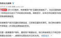"""迅雷官方回应""""被拖库""""致密码泄露:恶意造谣"""