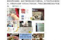 """央视3.15曝光:跨境电商出售日本""""核污染区""""食品"""