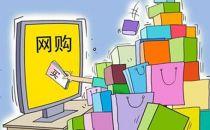 北京消协:超八成消费者有网购被砍单经历