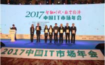 CCID:2016年浪潮服务器出货量中国第一