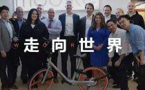 摩拜单车为国际化做了哪些准备 新加坡是走向国际化的支点