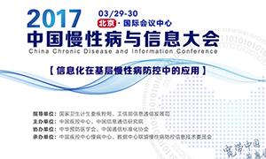 2017中国慢性病与信息大会