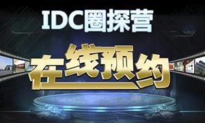 2017年中国IDC圈探营正式启动